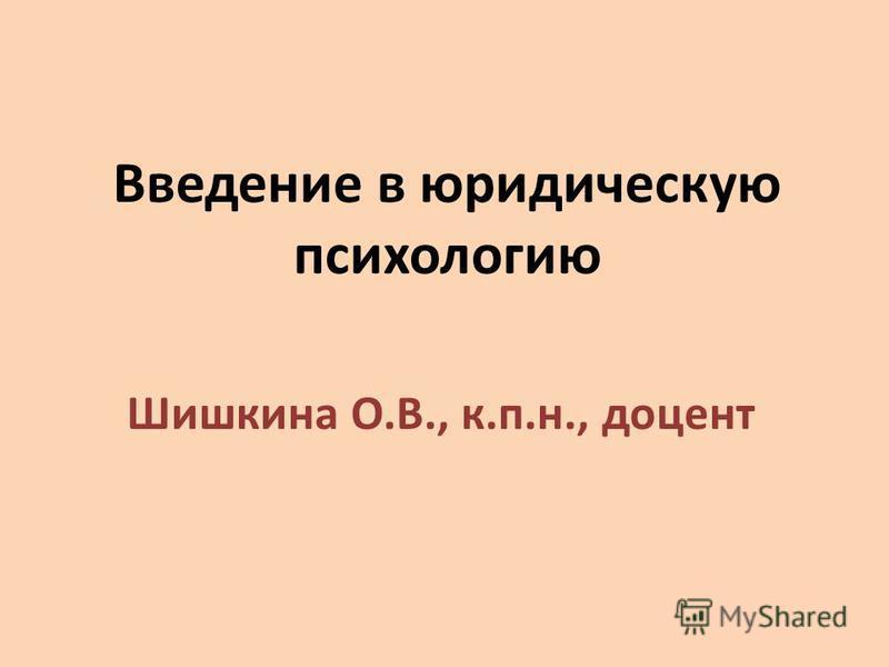 Введение в юридическую психологию Шишкина О.В., к.п.н., доцент