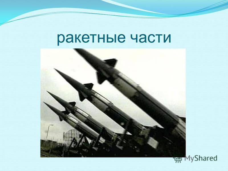 ракетные части