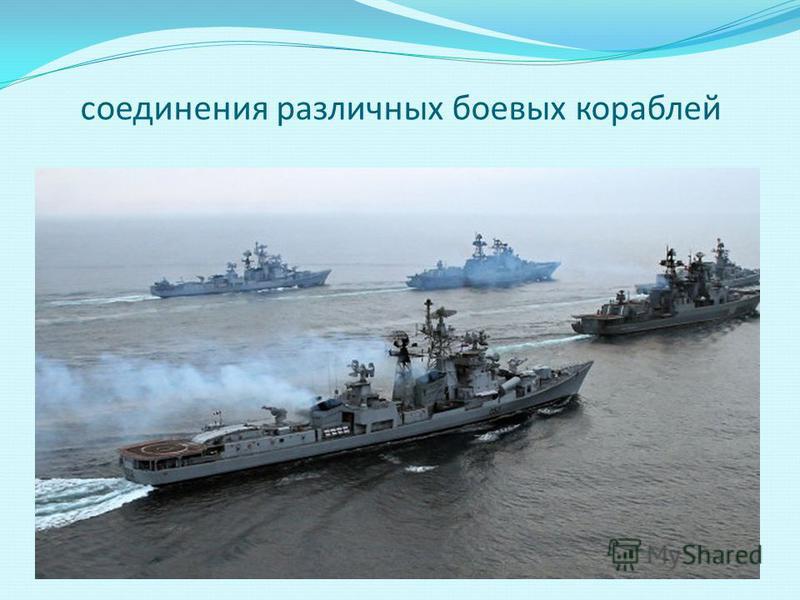соединения различных боевых кораблей
