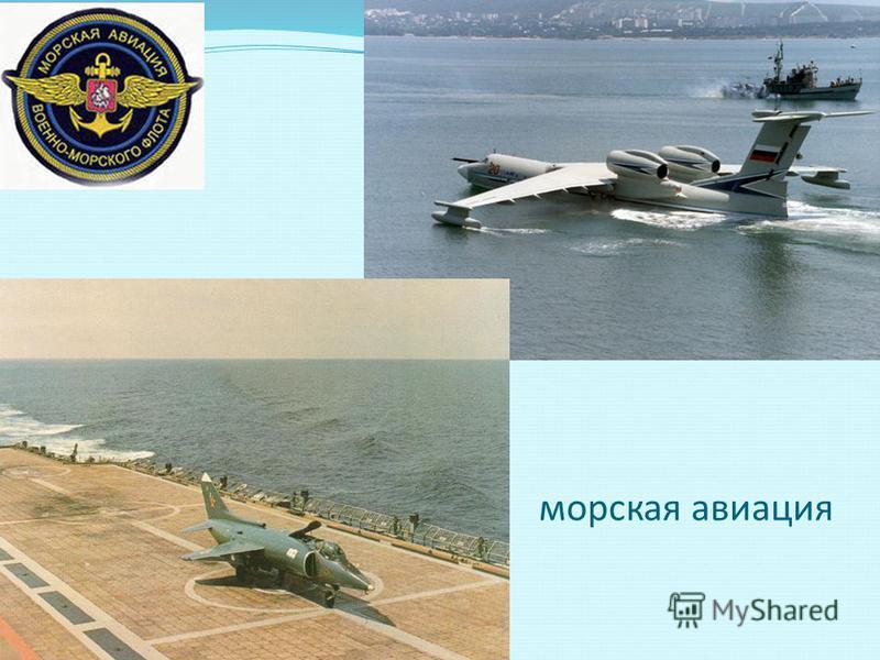 морская авиация