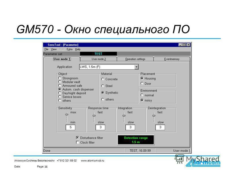 Date:Page: Атомиум Системы Безопасности +7 812 321 69 02 www.atomium-sb.ru 35 GM570 - Окно специального ПО