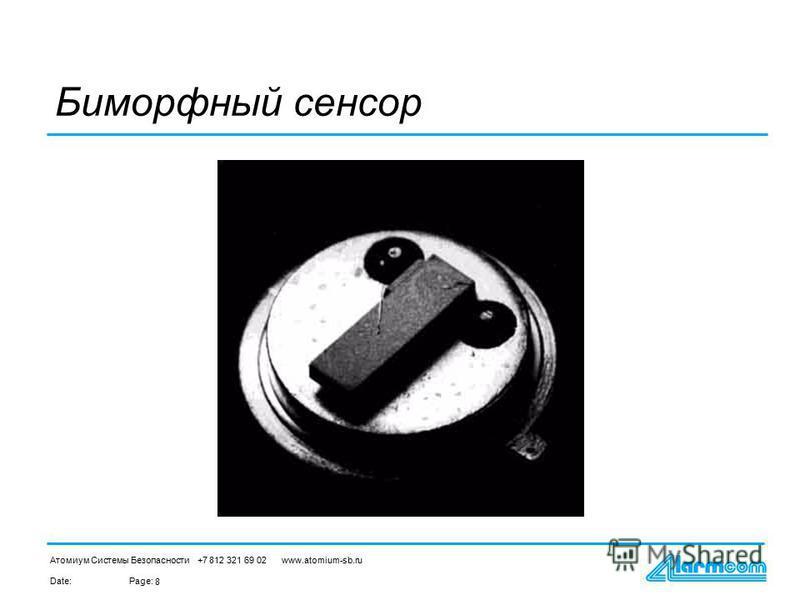 Date:Page: Атомиум Системы Безопасности +7 812 321 69 02 www.atomium-sb.ru 8 Биморфный сенсор