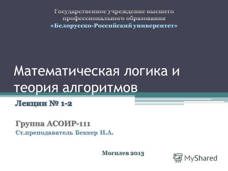 Математическая логика и теория алгоритмов Могилев 2013