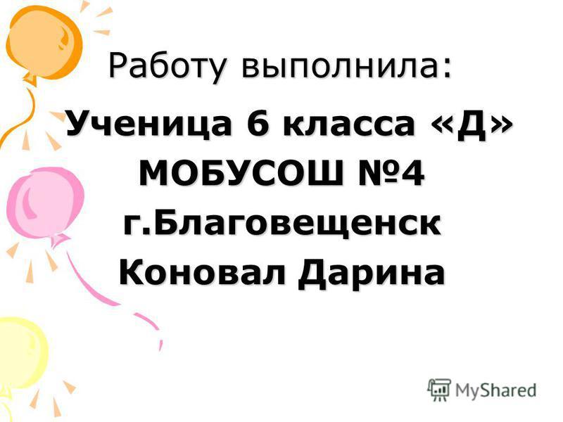 Работу выполнила: Ученица 6 класса «Д» МОБУСОШ 4 г.Благовещенск Коновал Дарина