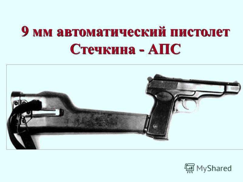 9 мм автоматический пистолет Стечкина - АПС