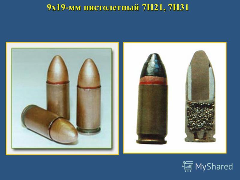 9 х 19-мм пистолетный 7Н21, 7Н31