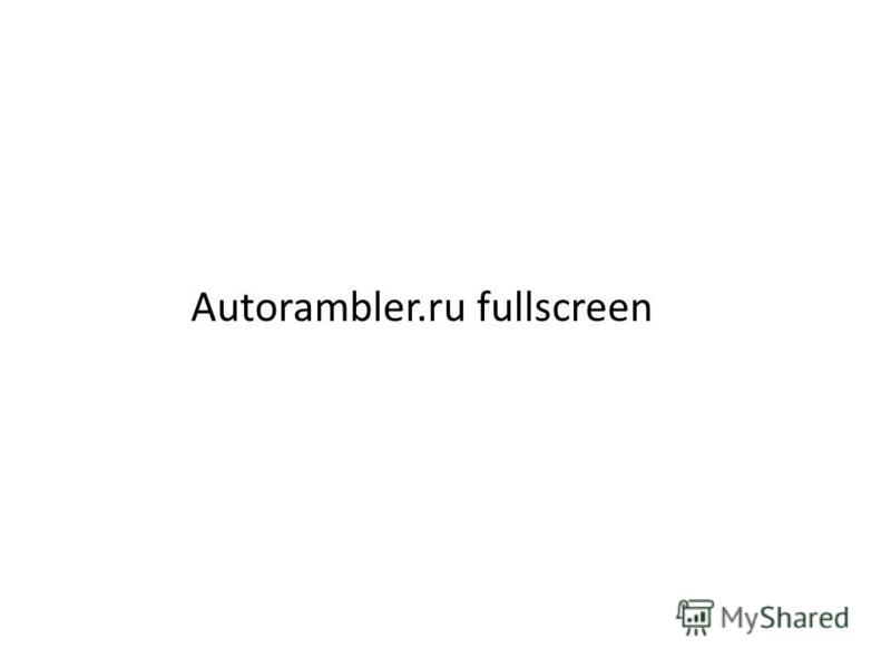 Autorambler.ru fullscreen