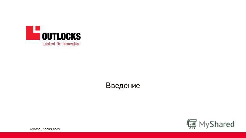 www.outlocks.com Введение