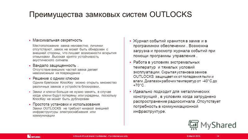 A Knock NLock brand Confidential – For internal use only Журнал событий хранится в замке и в программном обеспечении. Возможна загрузка и просмотр журнала событий при помощи программы управления. Работа в условиях экстремальных температур и тяжелых у