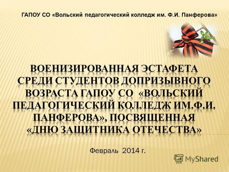 Февраль 2014 г. ГАПОУ СО «Вольский педагогический колледж им. Ф.И. Панферова»
