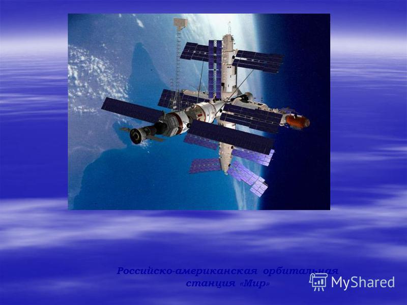 Российско-американская орбитальная станция «Мир»