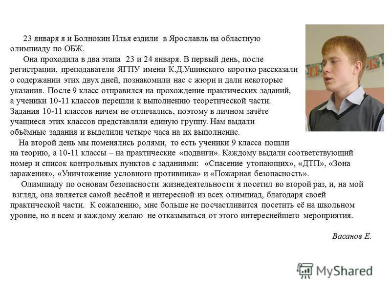 23 января я и Болнокин Илья ездили в Ярославль на областную олимпиаду по ОБЖ. Она проходила в два этапа 23 и 24 января. В первый день, после регистрации, преподаватели ЯГПУ имени К.Д.Ушинского коротко рассказали о содержании этих двух дней, познакоми