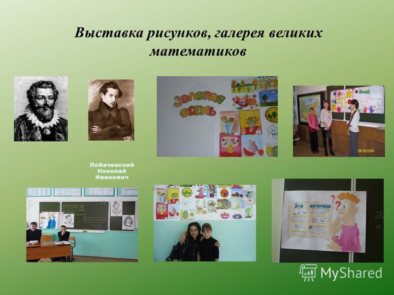 Выставка рисунков, галерея великих математиков