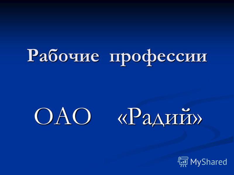 Рабочие профессии ОАО «Радий»