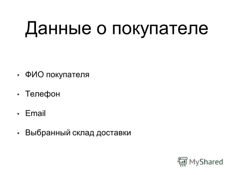 Данные о покупателе ФИО покупателя Телефон Email Выбранный склад доставки
