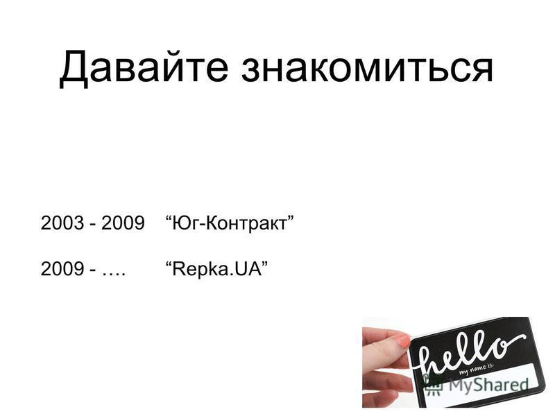 Давайте знакомиться 2003 - 2009 Юг-Контракт 2009 - …. Repka.UA