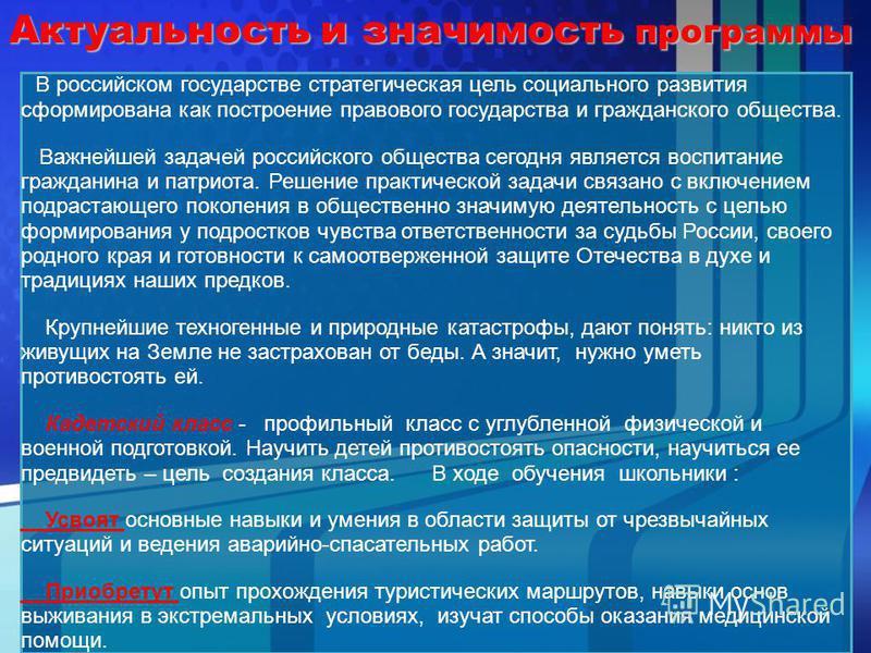 В российском государстве стратегическая цель социального развития сформирована как построение правового государства и гражданского общества. Важнейшей задачей российского общества сегодня является воспитание гражданина и патриота. Решение практическо