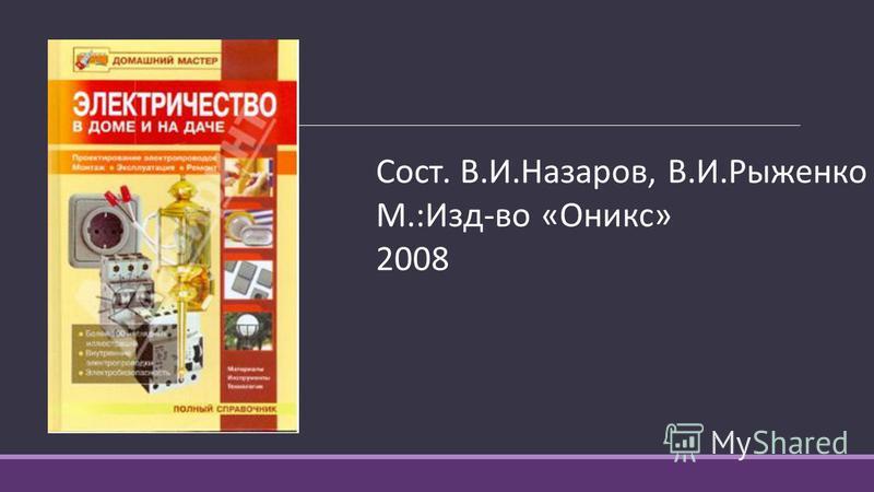 Сост. В.И.Назаров, В.И.Рыженко М.:Изд-во «Оникс» 2008