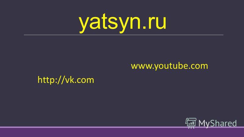 yatsyn.ru www.youtube.com http://vk.com