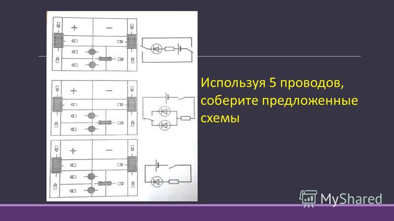Используя 5 проводов, соберите предложенные схемы