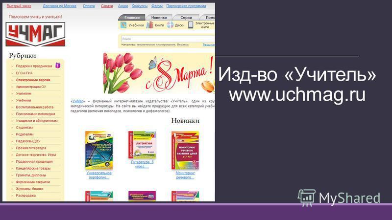 Изд-во «Учитель» www.uchmag.ru