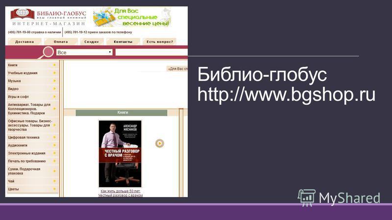 Библио-глобус http://www.bgshop.ru