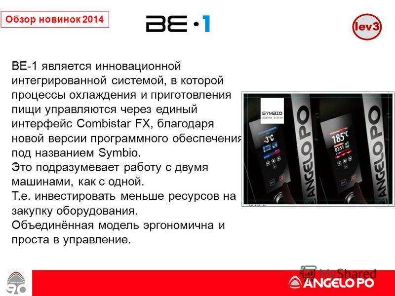 www.angelopo.it 18 lev3 BE-1 является инновационной интегрированной системой, в которой процессы охлаждения и приготовления пищи управляются через единый интерфейс Combistar FX, благодаря новой версии программного обеспечения под названием Symbio. Эт