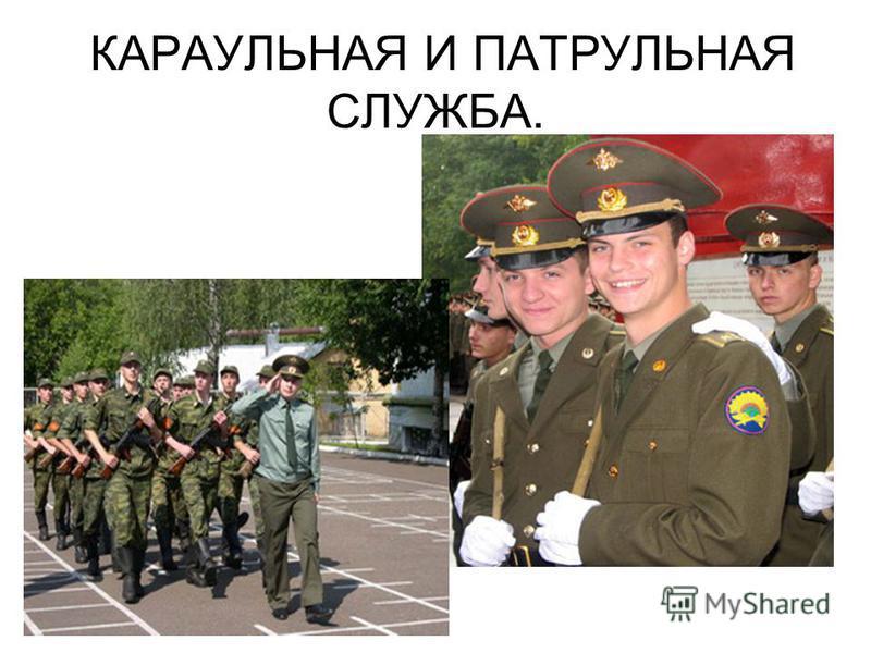 КАРАУЛЬНАЯ И ПАТРУЛЬНАЯ СЛУЖБА.