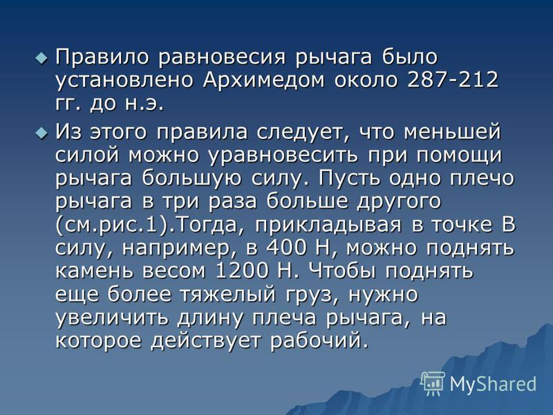 Правило равновесия рычага было установлено Архимедом около 287-212 гг. до н.э. Правило равновесия рычага было установлено Архимедом около 287-212 гг. до н.э. Из этого правила следует, что меньшей силой можно уравновесить при помощи рычага большую сил