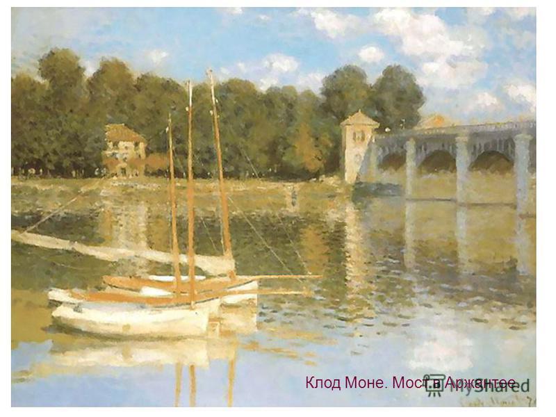 Клод Моне. Мост в Аржантее.