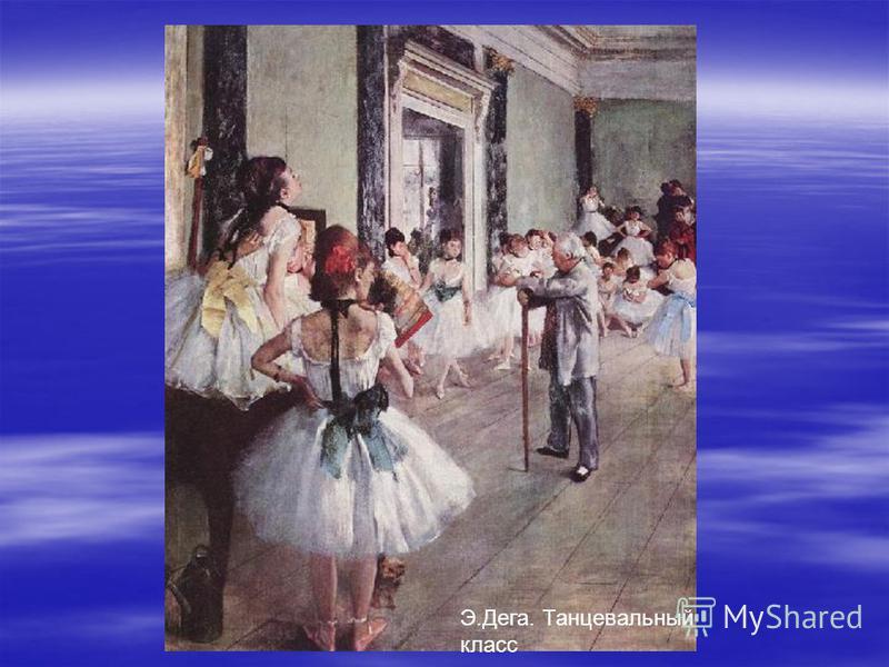 Э.Дега. Танцевальный класс