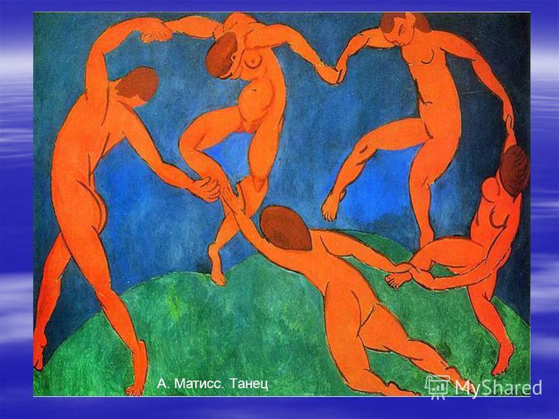 А. Матисс. Танец
