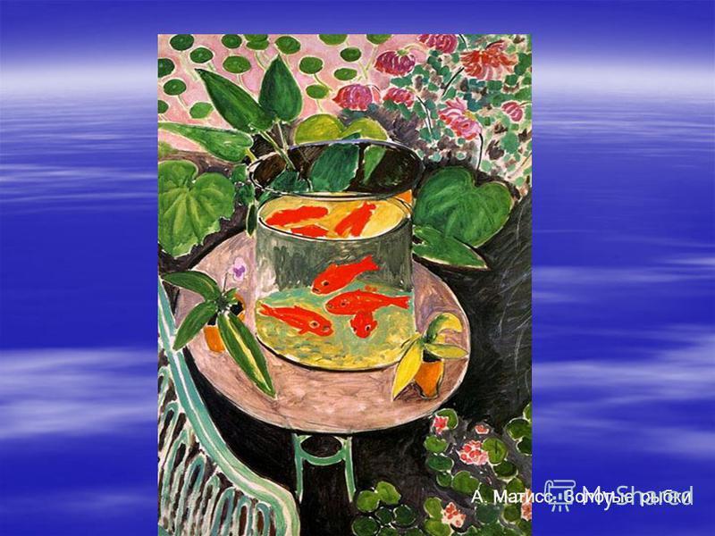 А. Матисс. Золотые рыбки