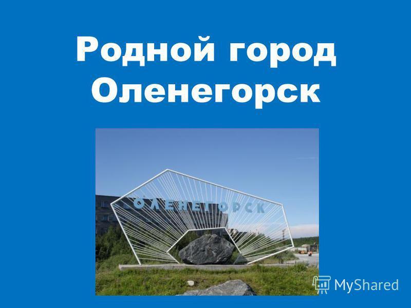 Родной город Оленегорск