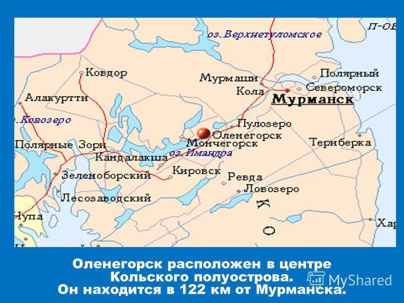 Оленегорск расположен в центре Кольского полуострова. Он находится в 122 км от Мурманска.