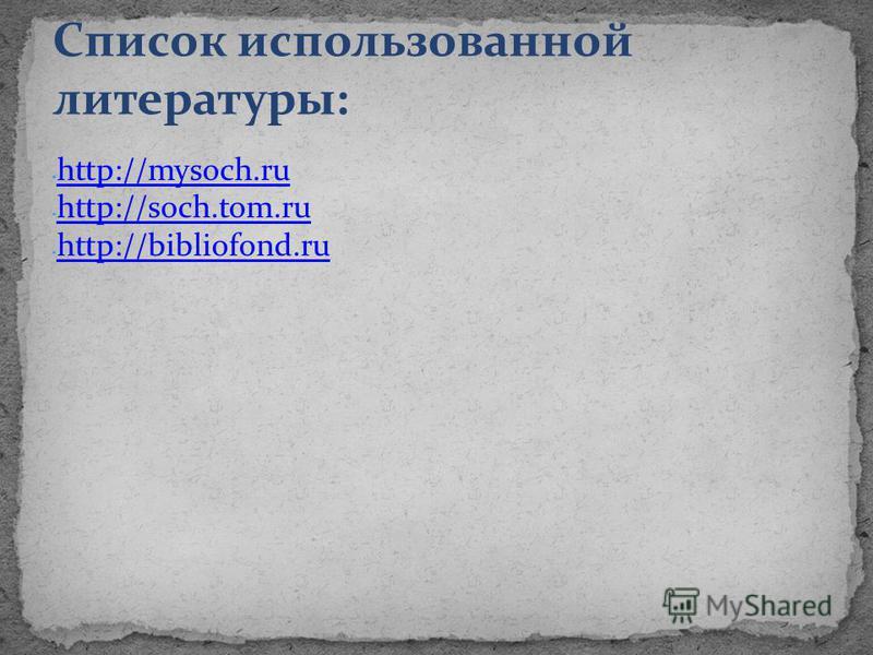http://mysoch.ru http://soch.tom.ru http://bibliofond.ru Список использованной литературы: