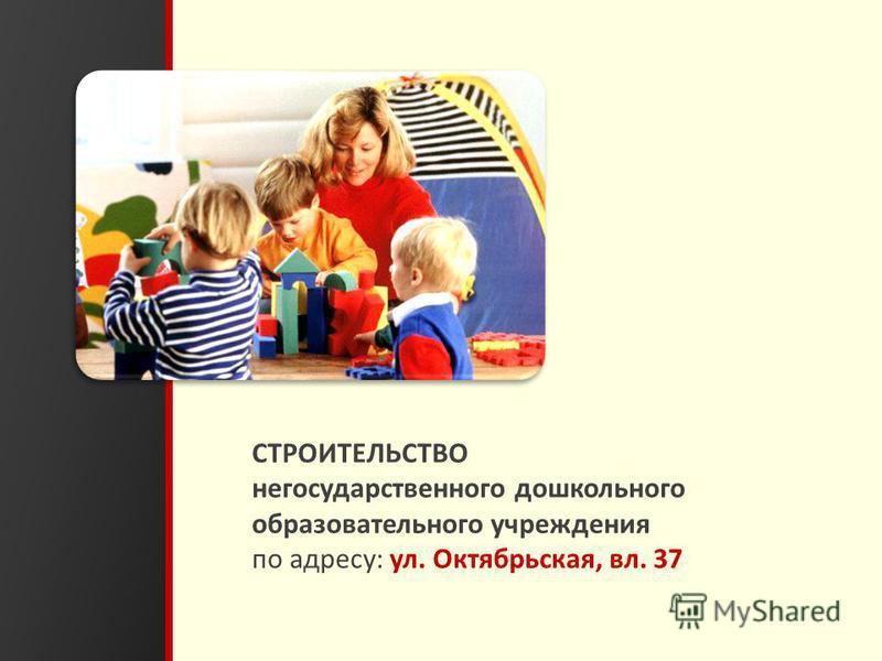 14 СТРОИТЕЛЬСТВО негосударственного дошкольного образовательного учреждения по адресу: ул. Октябрьская, вл. 37