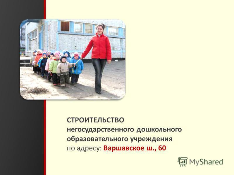 9 СТРОИТЕЛЬСТВО негосударственного дошкольного образовательного учреждения по адресу: Варшавское ш., 60