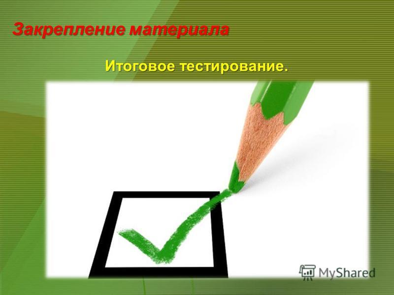 Закрепление материала Итоговое тестирование.