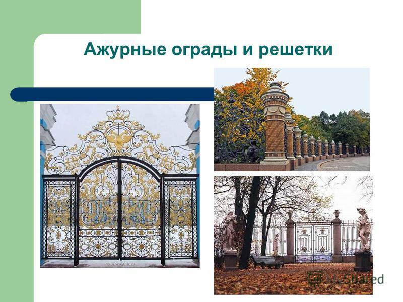 Ажурные ограды и решетки