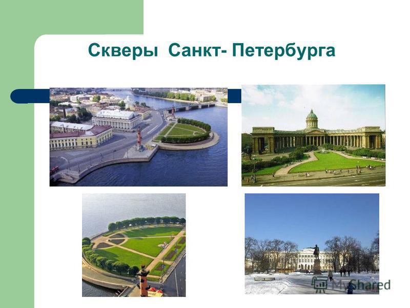 Скверы Санкт- Петербурга