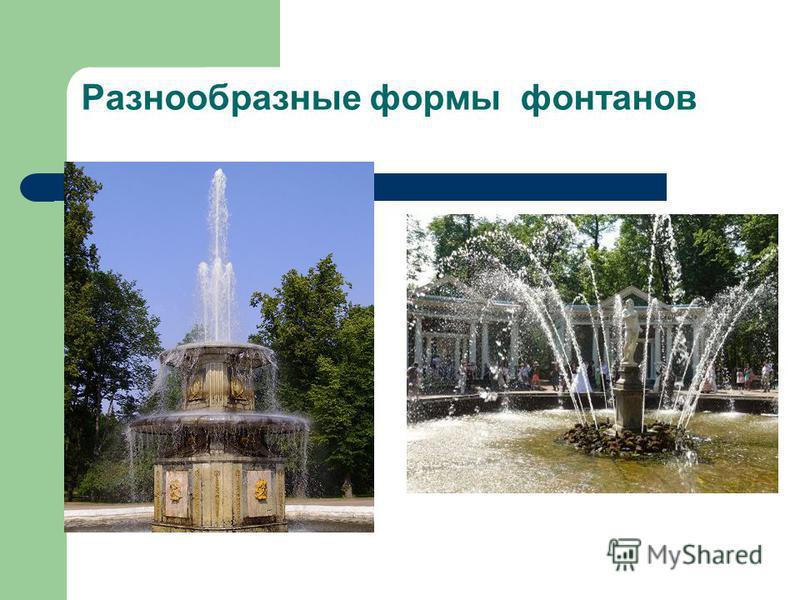 Разнообразные формы фонтанов