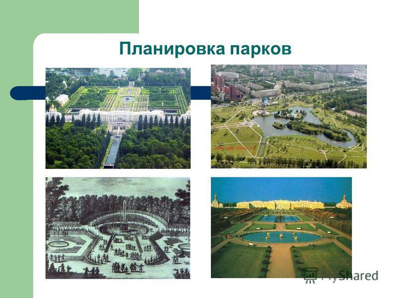 Планировка парков