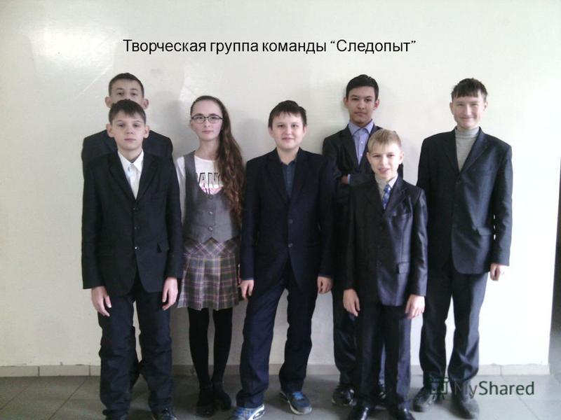 Творческая группа команды Следопыт
