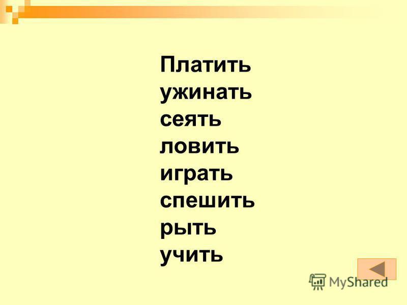 Запомни ! Ко второму же спряжению Отнесем мы, без сомненья, Все глаголы, что на –ить, Исключая брить, стелить. И еще: смотрэть, обидэть, Слышать, видэть, ненавидэть, Гнать, держать, дышиать, вертэть, И зависэть, и терпэть. Вы запомните, друзья: Их на