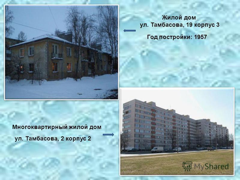 Жилой дом ул. Тамбасова, 19 корпус 3 Год постройки: 1957 ул. Тамбасова, 2 корпус 2 Многоквартирный жилой дом