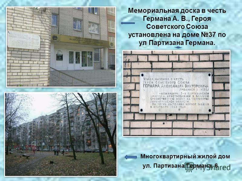 Мемориальная доска в честь Германа А. В., Героя Советского Союза установлена на доме 37 по ул Партизана Германа. ул. Партизана Германа, 6 Многоквартирный жилой дом