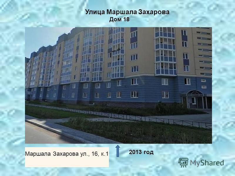 Улица Маршала Захарова Дом 18 2013 год Маршала Захарова ул., 16, к.1