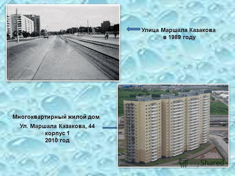 Улица Маршала Казакова в 1989 году Ул. Маршала Казакова, 44 корпус 1 2010 год Многоквартирный жилой дом
