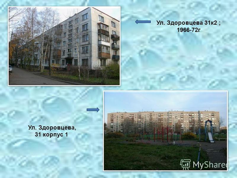 Ул. Здоровцева 31 к 2 ; 1966-72 г Ул. Здоровцева, 31 корпус 1